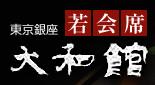 【公式】東京・銀座の接待なら完全個室高級鉄板焼き料亭 | 若会席大和館
